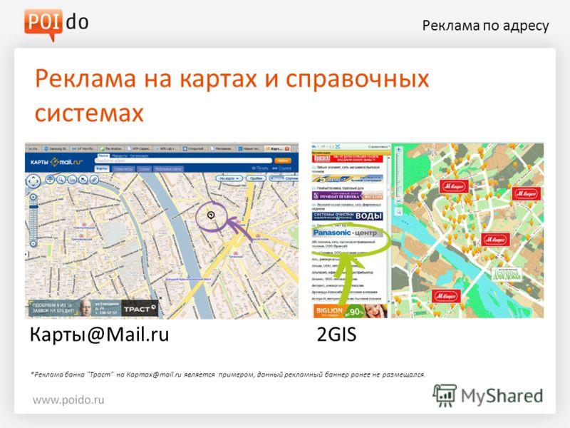 Реклама по адресу Карты@Mail.ru 2GIS Реклама на картах и справочных системах www.poido.ru *Реклама банка Траст на Картах@mail.ru является примером, данный рекламный баннер ранее не размещался.