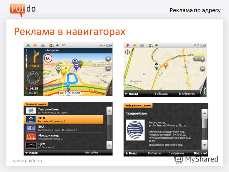 Реклама по адресу Реклама в навигаторах www.poido.ru
