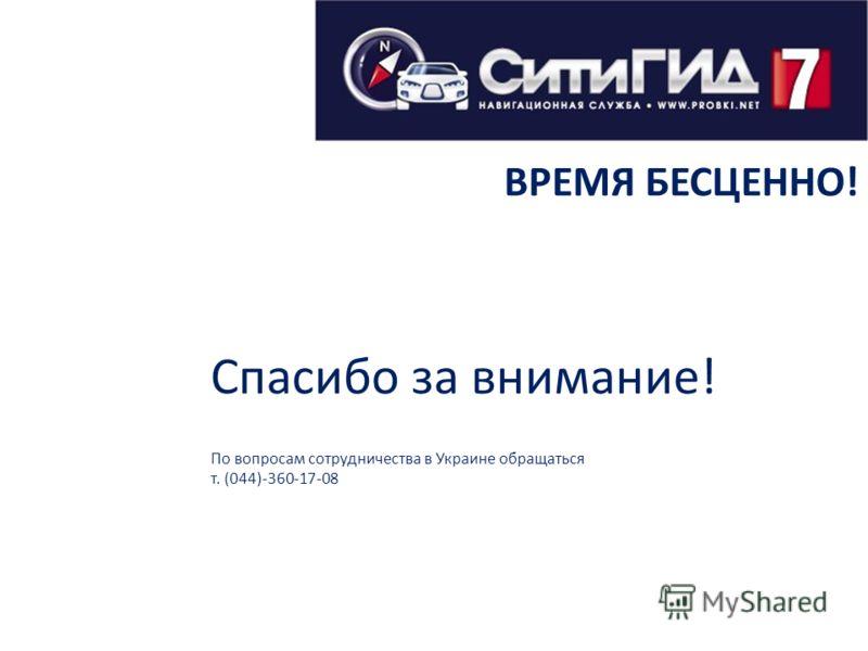 ВРЕМЯ БЕСЦЕННО! Спасибо за внимание! По вопросам сотрудничества в Украине обращаться т. (044)-360-17-08
