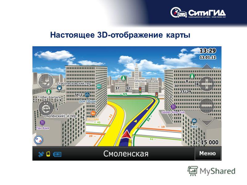 Настоящее 3D-отображение карты