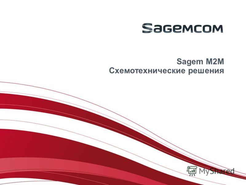 Sagem M2M Схемотехнические решения