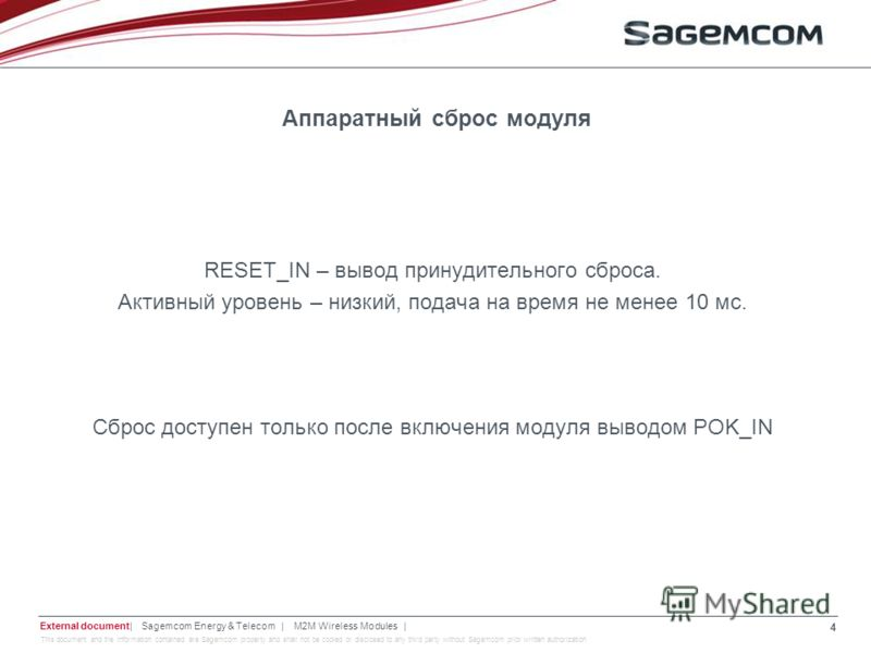 This document and the information contained are Sagemcom property and shall not be copied or disclosed to any third party without Sagemcom prior written authorization Аппаратный сброс модуля RESET_IN – вывод принудительного сброса. Активный уровень –