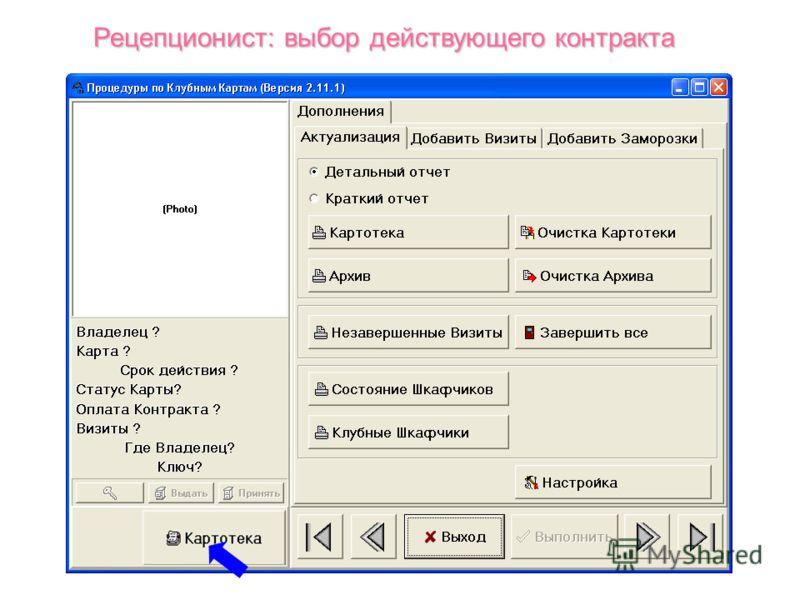 После оформления контракта клиент может списывать услуги согласно договору по контракту. Рецепционист: работа с выбранным контрактом