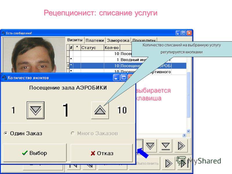 Ознакомление с сообщением подтверждается нажатием клавиши «галочка» клавиши «галочка» Рецепционист: получение сообщения владельцем клубной карты