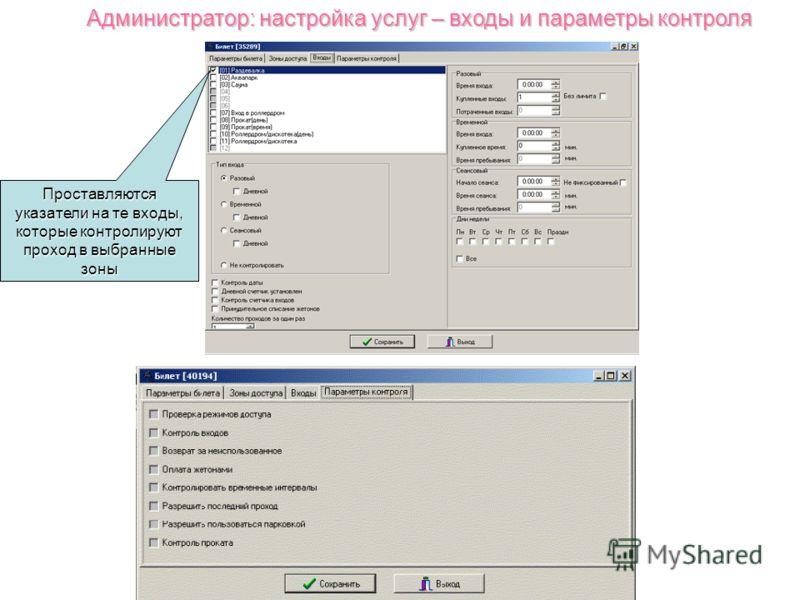Администратор: настройка услуг – зоны доступа Отмечаются зоны, разрешенные к посещению по данной услуге