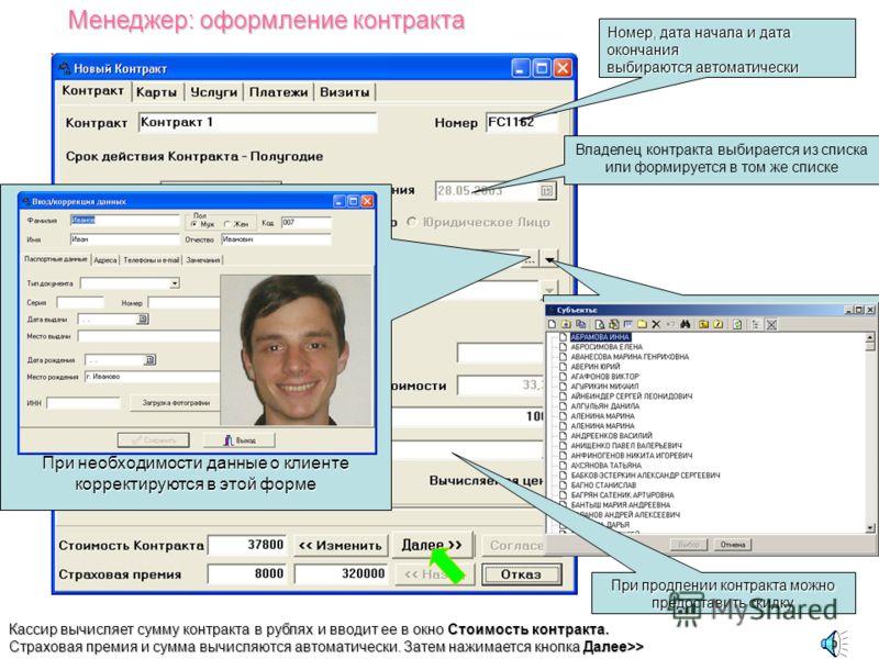 Менеджер: оформление нового контракта Основное диалоговое окно кассового модуля