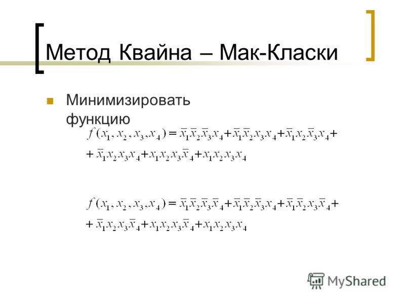 Метод Квайна – Мак-Класки Минимизировать функцию