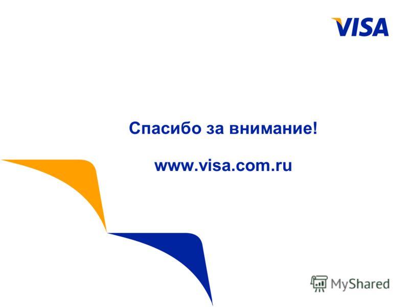 Спасибо за внимание! www.visa.com.ru