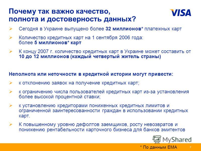 Presentation Identifier.7 Information Classification as Needed 7 Почему так важно качество, полнота и достоверность данных? Сегодня в Украине выпущено более 32 миллионов* платежных карт Количество кредитных карт на 1 сентября 2006 года: более 5 милли