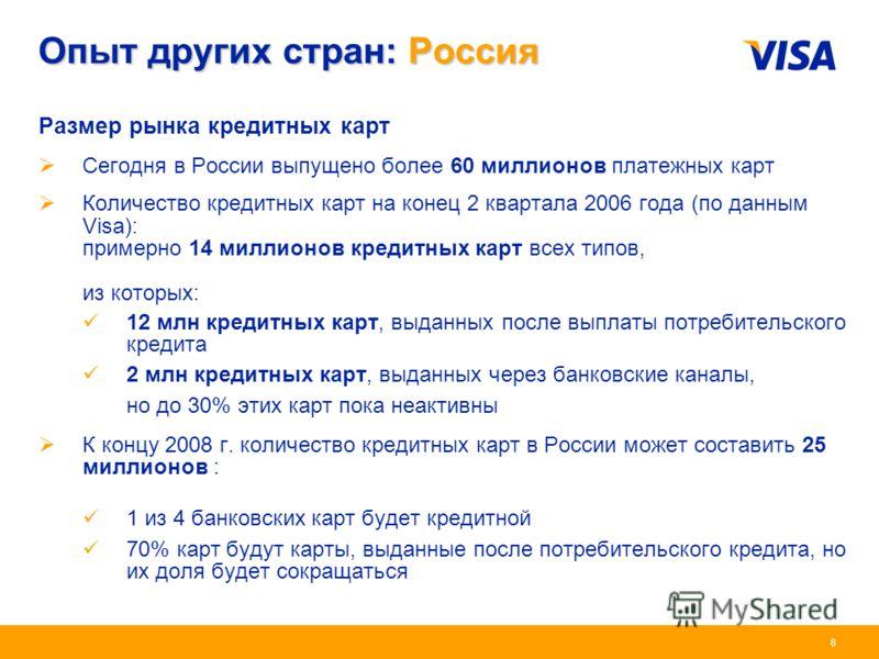 Presentation Identifier.8 Information Classification as Needed 8 Опыт других стран: Россия Размер рынка кредитных карт Сегодня в России выпущено более 60 миллионов платежных карт Количество кредитных карт на конец 2 квартала 2006 года (по данным Visa