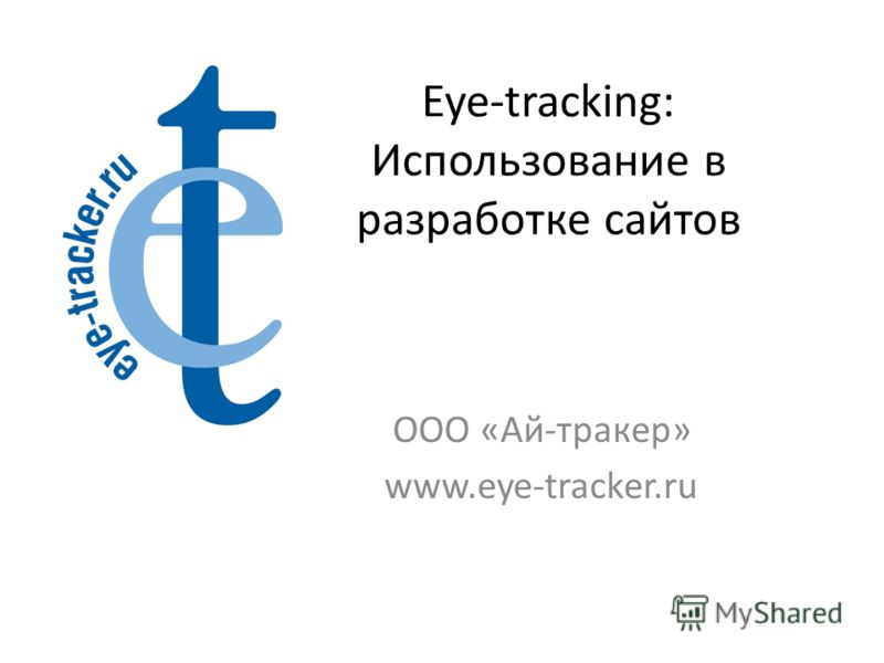 Eye-tracking: Использование в разработке сайтов ООО «Ай-тракер» www.eye-tracker.ru