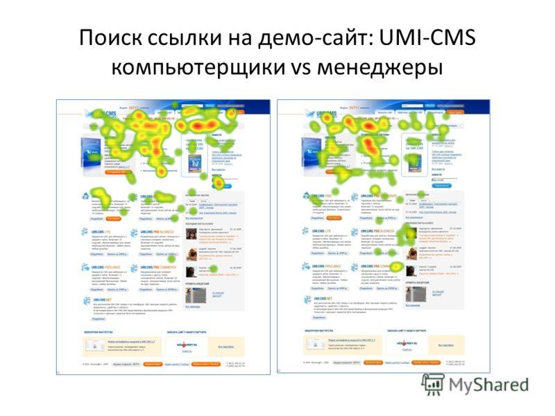 Поиск ссылки на демо-сайт: UMI-CMS компьютерщики vs менеджеры