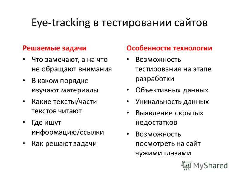 Eye-tracking в тестировании сайтов Решаемые задачи Что замечают, а на что не обращают внимания В каком порядке изучают материалы Какие тексты/части текстов читают Где ищут информацию/ссылки Как решают задачи Особенности технологии Возможность тестиро