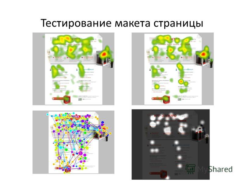 Тестирование макета страницы