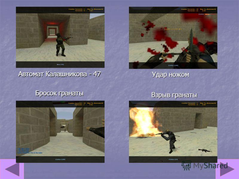Автомат Калашникова - 47 Удар ножом Бросок гранаты Взрыв гранаты
