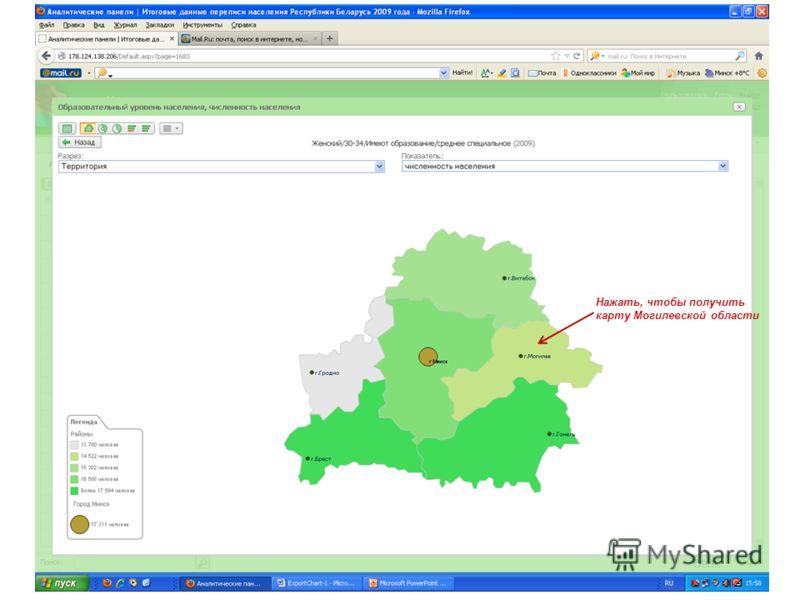 Нажать, чтобы получить карту Могилевской области