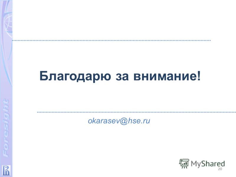 20 Благодарю за внимание! okarasev@hse.ru