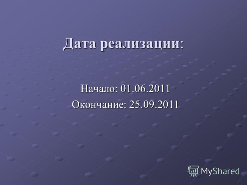 Дата реализации: Начало: 01.06.2011 Окончание: 25.09.2011