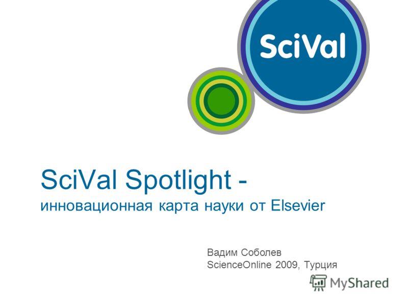 SciVal Spotlight - инновационная карта науки от Elsevier Вадим Соболев ScienceOnline 2009, Турция