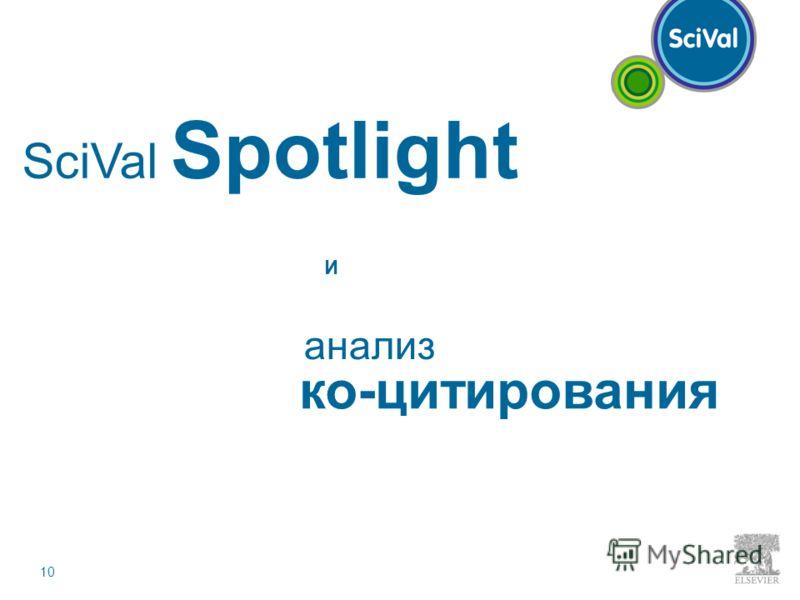 10 SciVal Spotlight ко-цитирования анализ И