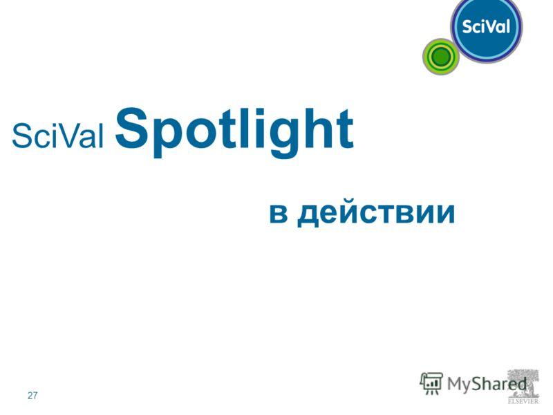 27 в действии SciVal Spotlight