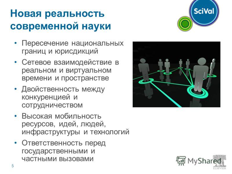 5 5 Пересечение национальных границ и юрисдикций Сетевое взаимодействие в реальном и виртуальном времени и пространстве Двойственность между конкуренцией и сотрудничеством Высокая мобильность ресурсов, идей, людей, инфраструктуры и технологий Ответст