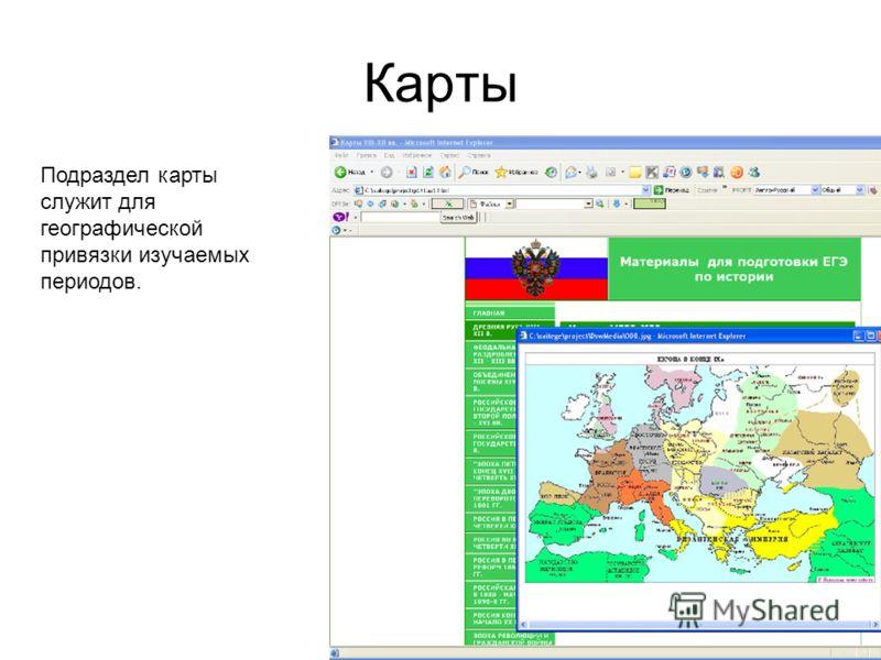 Карты Подраздел карты служит для географической привязки изучаемых периодов.