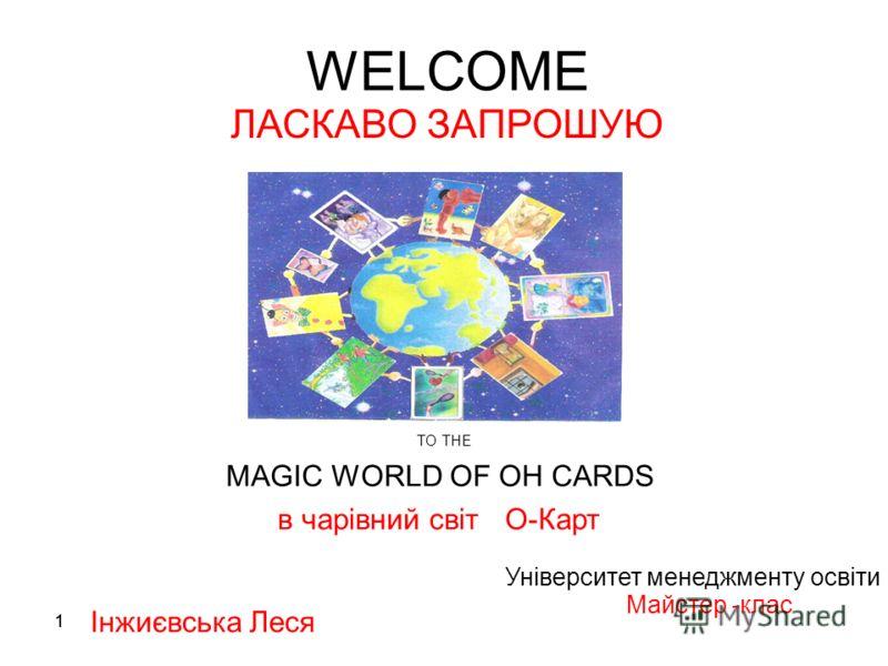 11 WELCOME TO THE MAGIC WORLD OF OH CARDS Університет менеджменту освіти в чарівний світ О-Карт ЛАСКАВО ЗАПРОШУЮ Інжиєвська Леся Майстер -клас