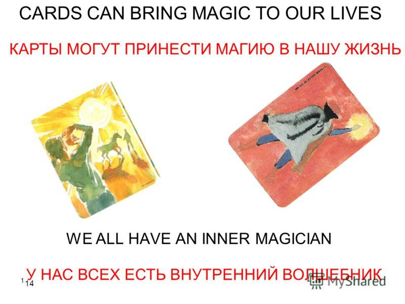 14 WE ALL HAVE AN INNER MAGICIAN CARDS CAN BRING MAGIC TO OUR LIVES КАРТЫ МОГУТ ПРИНЕСТИ МАГИЮ В НАШУ ЖИЗНЬ У НАС ВСЕХ ЕСТЬ ВНУТРЕННИЙ ВОЛШЕБНИК 1 1