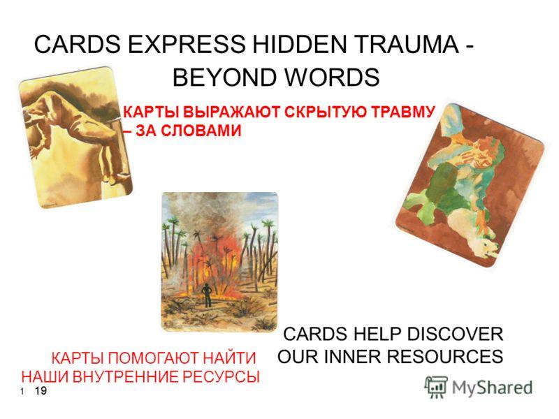 19 CARDS EXPRESS HIDDEN TRAUMA - BEYOND WORDS CARDS HELP DISCOVER OUR INNER RESOURCES КАРТЫ ПОМОГАЮТ НАЙТИ НАШИ ВНУТРЕННИЕ РЕСУРСЫ КАРТЫ ВЫРАЖАЮТ СКРЫТУЮ ТРАВМУ – ЗА СЛОВАМИ 1