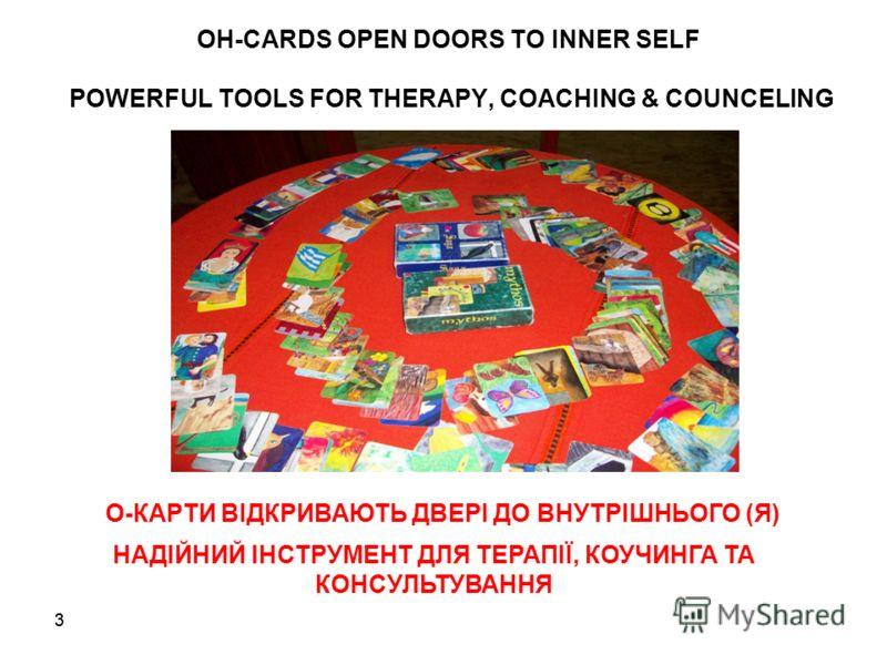 33 OH-CARDS OPEN DOORS TO INNER SELF POWERFUL TOOLS FOR THERAPY, COACHING & COUNCELING О-КАРТИ ВІДКРИВАЮТЬ ДВЕРІ ДО ВНУТРІШНЬОГО (Я) НАДІЙНИЙ ІНСТРУМЕНТ ДЛЯ ТЕРАПІЇ, КОУЧИНГА ТА КОНСУЛЬТУВАННЯ