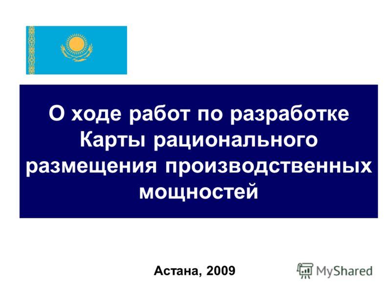 О ходе работ по разработке Карты рационального размещения производственных мощностей Астана, 2009
