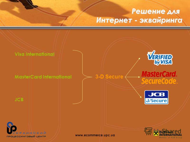 Visa International MasterCard International JCB Решение для Интернет - эквайринга 3-D Secure www.ecommerce.upc.ua
