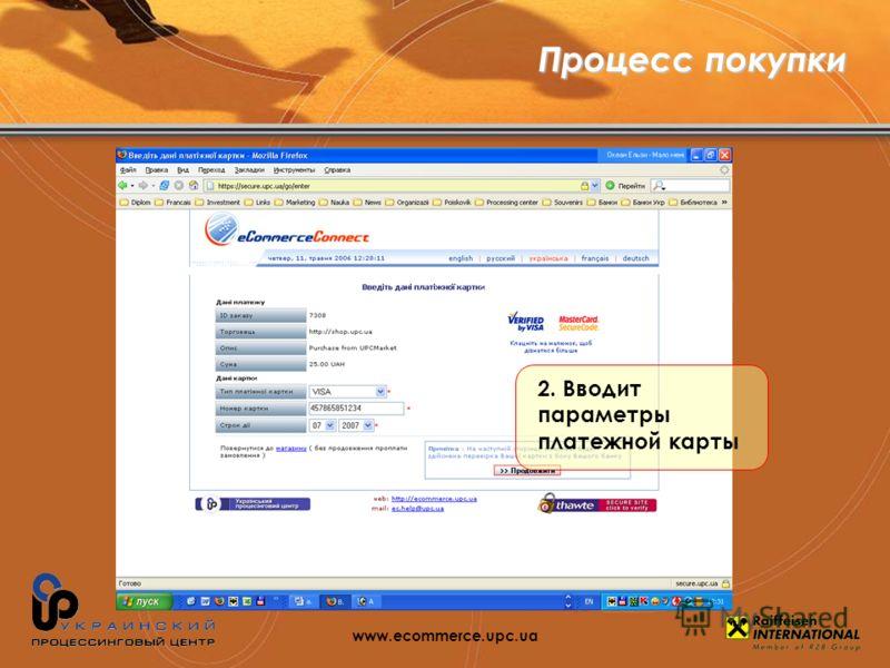 2. Вводит параметры платежной карты Процесс покупки www.ecommerce.upc.ua