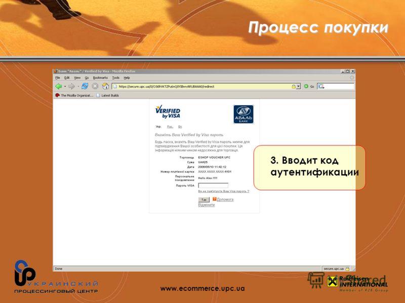 3. Вводит код аутентификации Процесс покупки www.ecommerce.upc.ua
