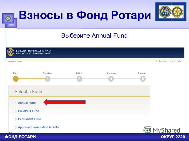Взносы в Фонд Ротари ФОНД РОТАРИОКРУГ 2220 Выберите Annual Fund