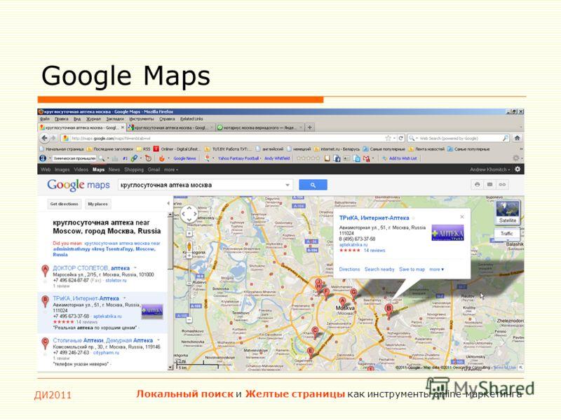 ДИ2011 Локальный поиск и Желтые страницы как инструменты online-маркетинга Google Maps