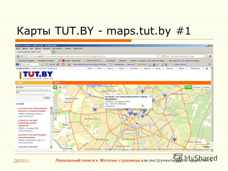 ДИ2011 Локальный поиск и Желтые страницы как инструменты online-маркетинга Карты TUT.BY - maps.tut.by #1