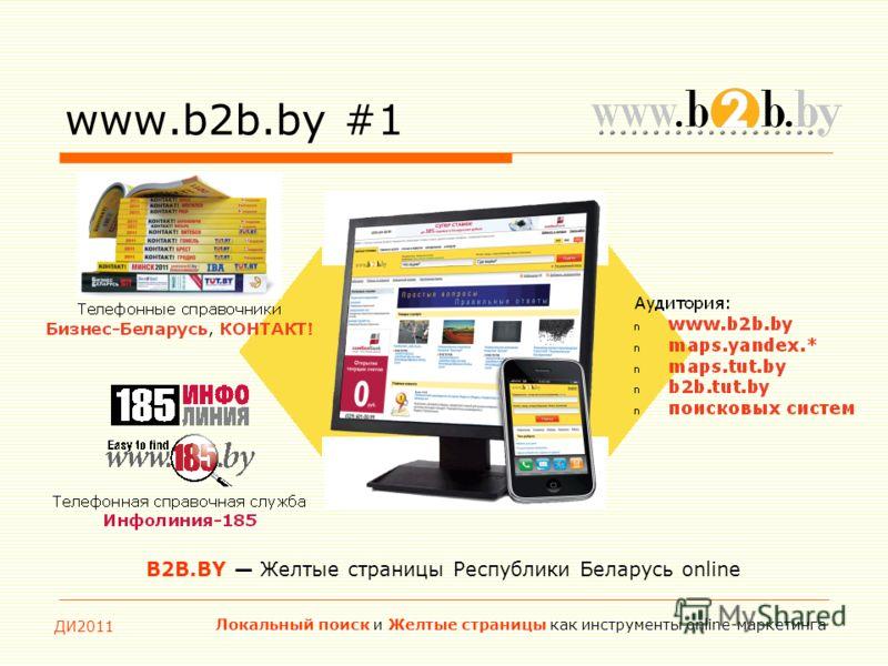 ДИ2011 Локальный поиск и Желтые страницы как инструменты online-маркетинга www.b2b.by #1 B2B.BY Желтые страницы Республики Беларусь online