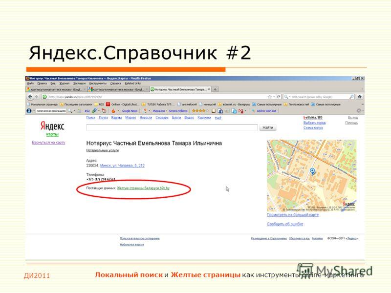 ДИ2011 Локальный поиск и Желтые страницы как инструменты online-маркетинга Яндекс.Справочник #2