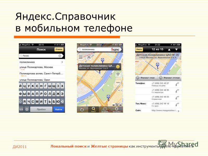 ДИ2011 Локальный поиск и Желтые страницы как инструменты online-маркетинга Яндекс.Справочник в мобильном телефоне