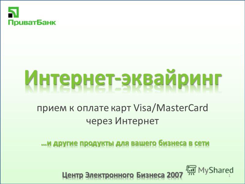 прием к оплате карт Visa/MasterCard через Интернет 1