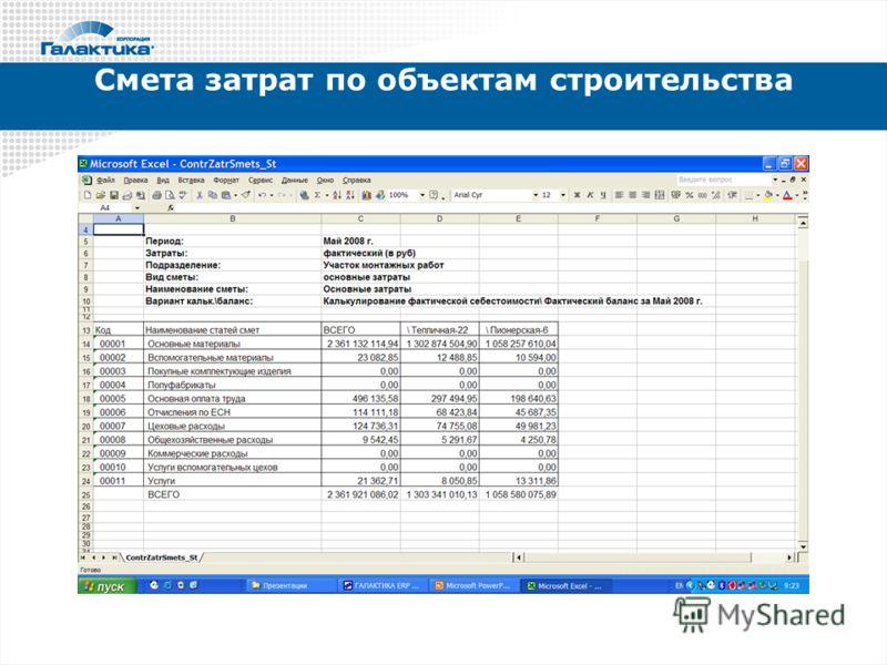 Смета затрат по объектам строительства