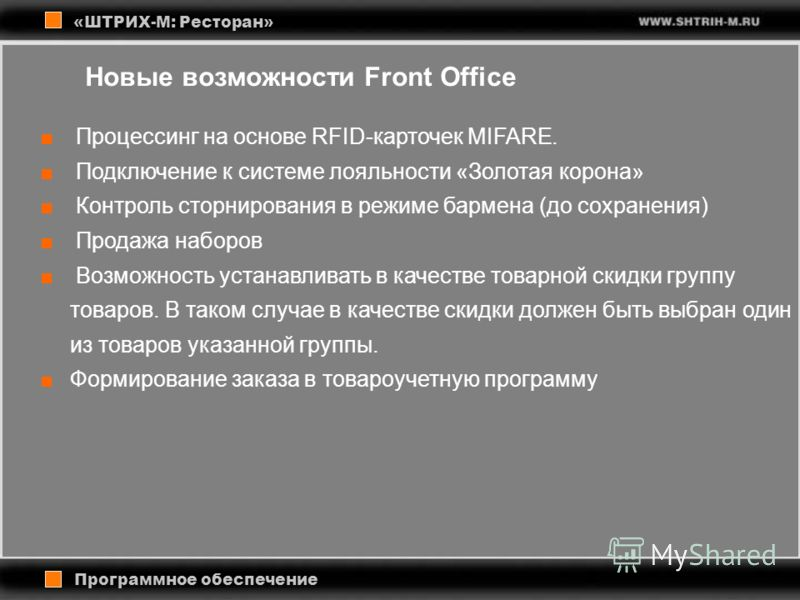 Программное обеспечение «ШТРИХ-М: Ресторан» Новые возможности Front Office Процессинг на основе RFID-карточек MIFARE. Подключение к системе лояльности «Золотая корона» Контроль сторнирования в режиме бармена (до сохранения) Продажа наборов Возможност