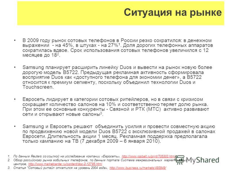 В 2009 году рынок сотовых телефонов в России резко сократился: в денежном выражении - на 45%, в штуках - на 27% 1. Доля дорогих телефонных аппаратов сократилась вдвое. Срок использования сотовых телефонов увеличился с 12 месяцев до 18 2. Samsung план