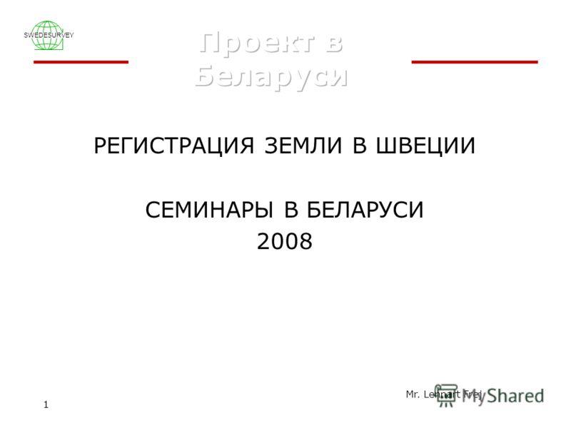 SWEDESURVEY Mr. Lennart Frej 1 РЕГИСТРАЦИЯ ЗЕМЛИ В ШВЕЦИИ СЕМИНАРЫ В БЕЛАРУСИ 2008