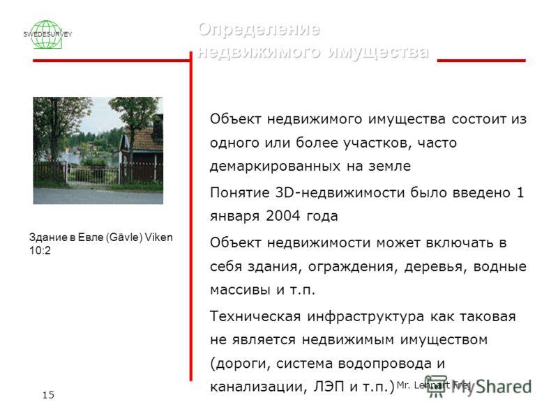 SWEDESURVEY Mr. Lennart Frej 15 Объект недвижимого имущества состоит из одного или более участков, часто демаркированных на земле Понятие 3D-недвижимости было введено 1 января 2004 года Объект недвижимости может включать в себя здания, ограждения, де