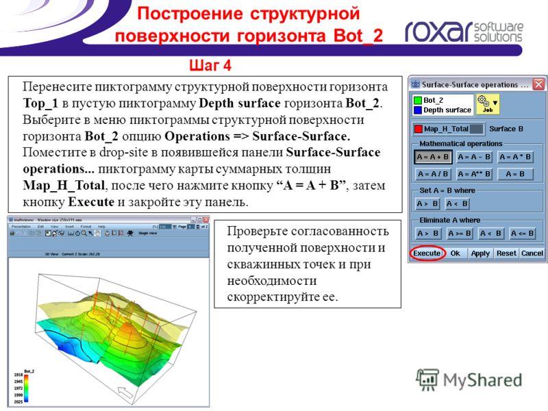 Построение структурной поверхности горизонта Bot_2 Шаг 4 Перенесите пиктограмму структурной поверхности горизонта Top_1 в пустую пиктограмму Depth surface горизонта Bot_2. Выберите в меню пиктограммы структурной поверхности горизонта Bot_2 опцию Oper