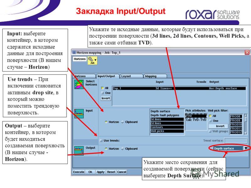Закладка Input/Output Input: выберите контейнер, в котором сдержатся исходные данные для построения поверхности (В нашем случае – Horizon) Output – выберите контейнер, в котором будет находиться создаваемая поверхность (В нашем случае - Horizon). Ука