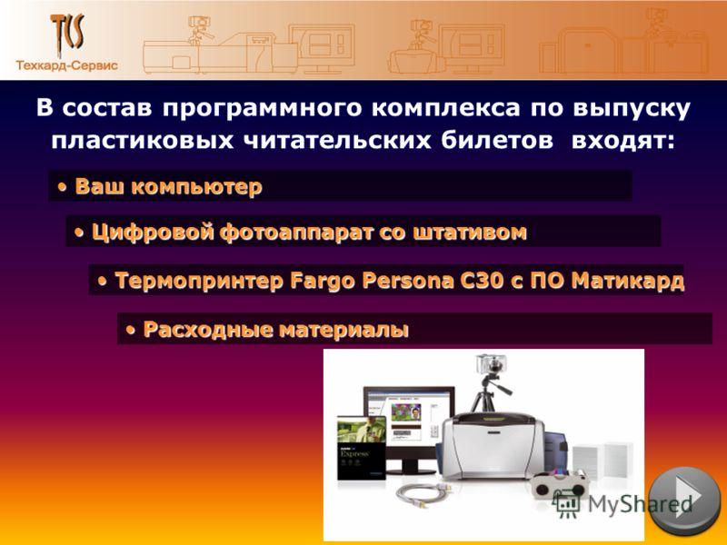 Термопринтер Fargo HDP 5000 Основные технические параметры Метод печатиТермический / термодиффузионный Разрешение300 точек на дюйм Цветность32 бит (16,7 миллионов цветов) Расходные материалыЛенты: Full Color (YMC, YMCK, YMCKK) Ламинаты: HDP film Скор